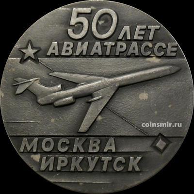 Настольная медаль Аэрофлот. 50 лет авиатрассе Москва-Иркутск.