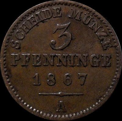 3 пфеннига 1867 А Пруссия.