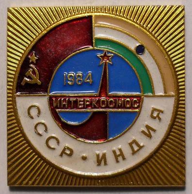 Значок СССР-Индия Интеркосмос 1984.