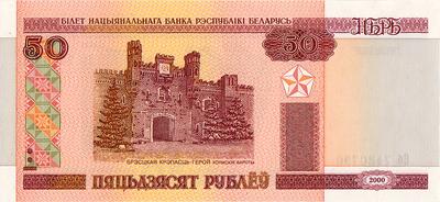 50 рублей 2000 (2010) Беларусь. Серия Вб-2013 год. ПЯЦЬДЗЯСЯТ. Брестская крепость.