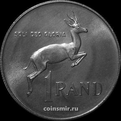 1 ранд 1975 Южная Африка. Газель.