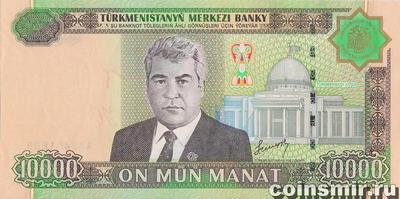10000 манат 2005 Туркменистан.