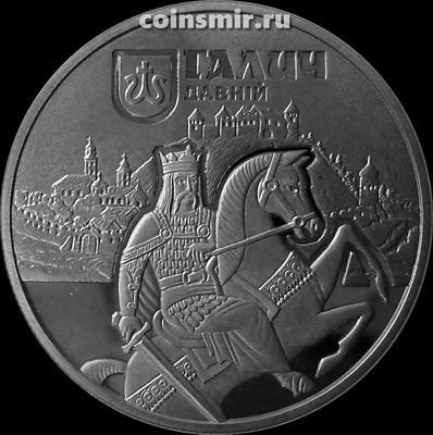 5 гривен 2017 Украина. Древний Галич.