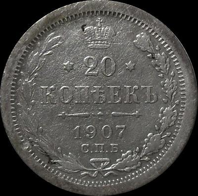 20 копеек 1907 СПБ ЭБ Россия. Николай II.