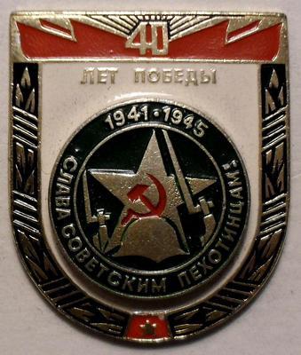 Значок 40 лет Победы. Слава советским пехотинцам.