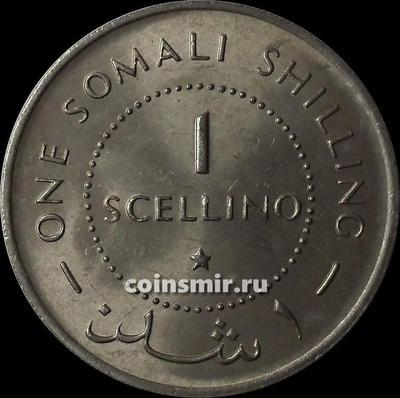 1 шиллинг 1967 Сомали.