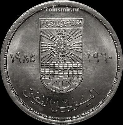 10 пиастров 1985 Египет. 25 лет Институту планирования.