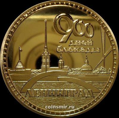 Жетон 900 дней блокады Ленинграда.
