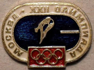 Значок Прыжки в воду. Москва XXII Олимпиада.
