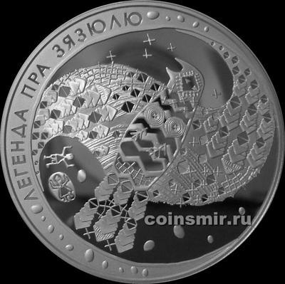 20 рублей 2008 Беларусь. Легенда о кукушке.