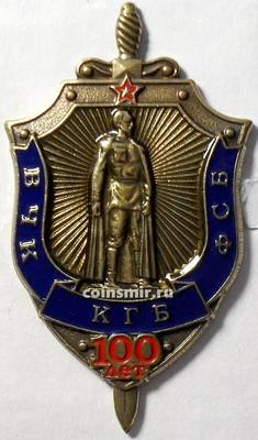 Знак ВЧК-КГБ-ФСБ 100 лет.