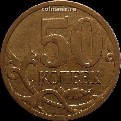 50 копеек 2009 С-П Россия.