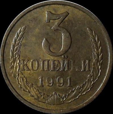 3 копейки 1991 М СССР.