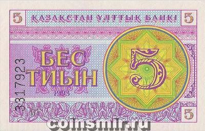 5 тиын 1993 Казахстан. Номер в нижней части.