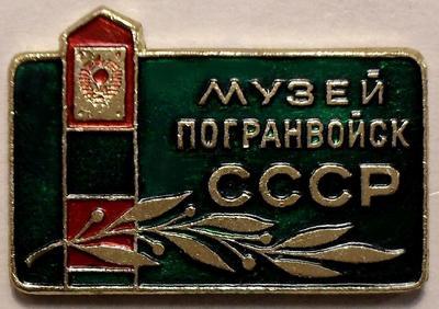 Значок Музей погранвойск СССР.