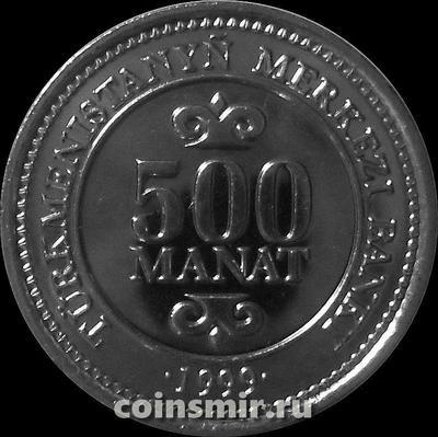 500 манат 1999 Туркменистан.