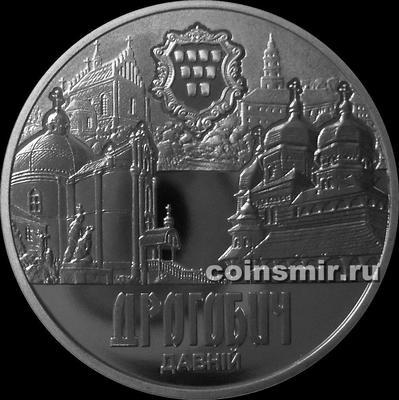 5 гривен 2016 Украина.  Древний Дрогобыч.