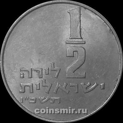 1/2 лиры 1966 Израиль.