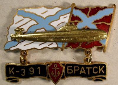 Знак  Подводная лодка К-391 Братск.