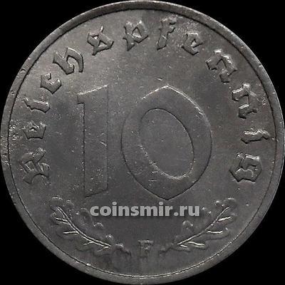 10 пфеннигов 1942 F Германия.