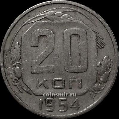 20 копеек 1954 СССР. Шт.4.3