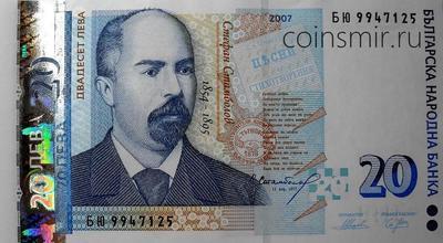 20 левов 2007 Болгария.