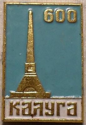 Значок Калуга 600 лет.