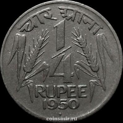 1/2 рупии 1950 В Индия. Под годом ромб-Мумбаи.