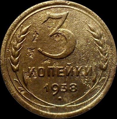 3 копейки 1938 СССР.
