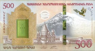 500 драм 2017 Армения. Ноев Ковчег. Буклет.