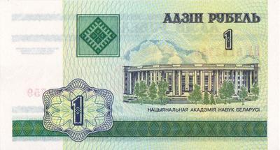 1 рубль 2000 Беларусь. Серия ББ-2001 год. Национальная академия наук.