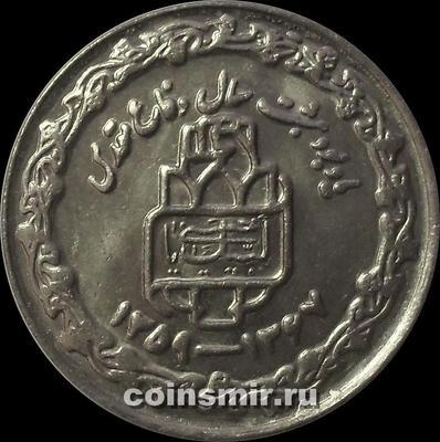 20 риалов 1989 Иран. 8 лет Священной обороне.