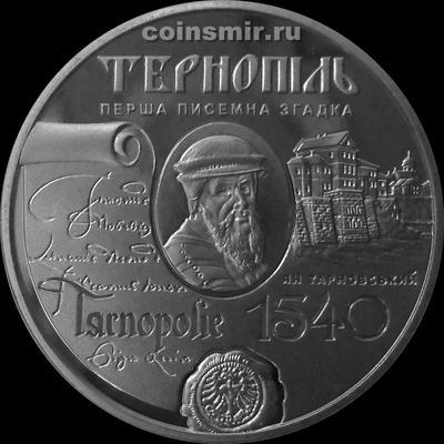 5 гривен 2015 Украина. Тернополь.