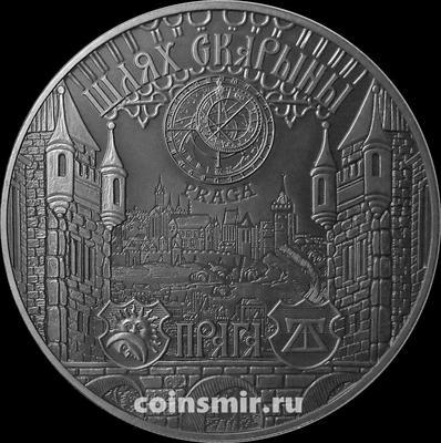 1 рубль 2017 Беларусь. Путь Скорины. Прага.