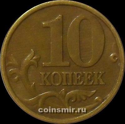 10 копеек 2001 с-п Россия.