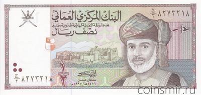 1/2 риала 1995 Оман.