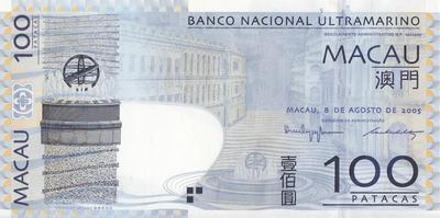 100 патак 2005 Макао.