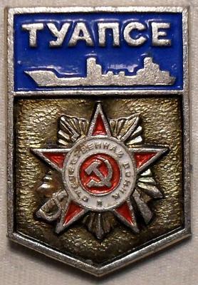 Значок Туапсе. Орден Отечественной войны.