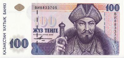 100 тенге 1993 (2001) Казахстан.