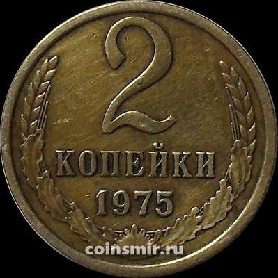 2 копейки 1975 СССР.