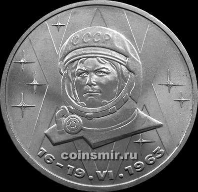 1 рубль 1983 СССР.  В.В. Терешкова.