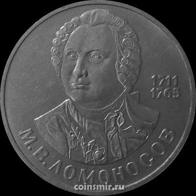 1 рубль 1986 СССР. М.Ю. Ломоносов.