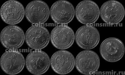 Набор из 13 монет 2016 Приднестровье. Знаки зодиака.