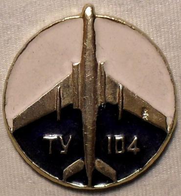 Значок ТУ-104.