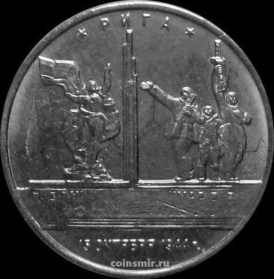 5 рублей 2016 ММД Россия. Рига. Освобождёна 15 октября 1944.