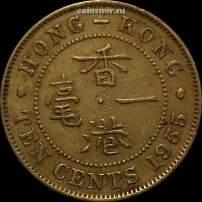 10 центов 1955 Гонконг.