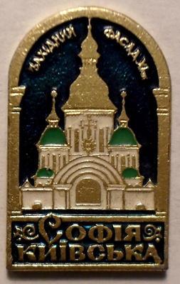 Значок София Киевская. Западный фасад XI век.