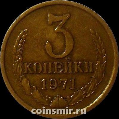 3 копейки 1971 СССР.