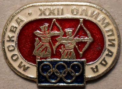 Значок Стрельба из лука. Москва XXII Олимпиада.