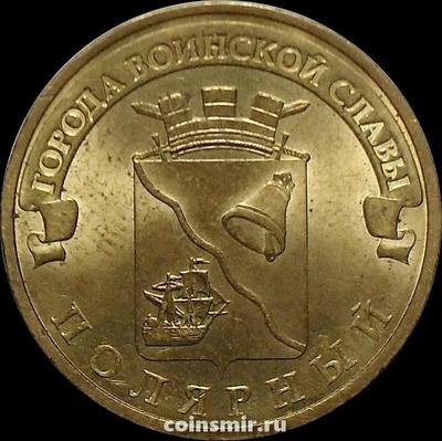 10 рублей 2012 СПМД Россия. Полярный. VF